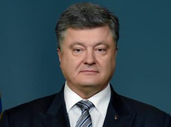 Президент України про рішення  ЄС щодо безвізового режиму та санкцій щодо РФ