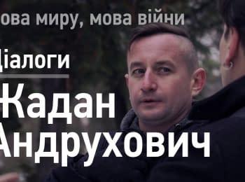 """""""Діалоги"""": Сергій Жадан та Юрій Андрухович"""