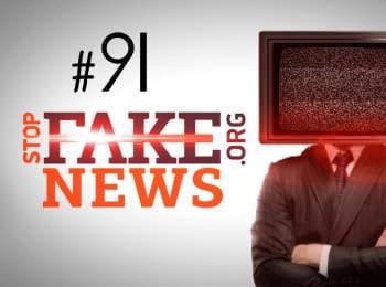 StopFakeNews: Підсумки 2015 року. Випуск 91