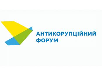 Антикорупційний форум, Київ, 23.12.2015
