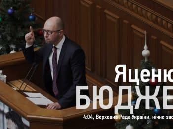 """""""Я залишаюся оптимістом!"""" –Яценюк про Бюджет-2016"""
