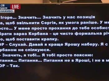 Korban's case: GPU published the phone records