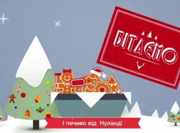 С Новым Годом, Украина! - поздравление от сотрудников Посольства США