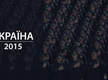 Украина: моменты 2015 года