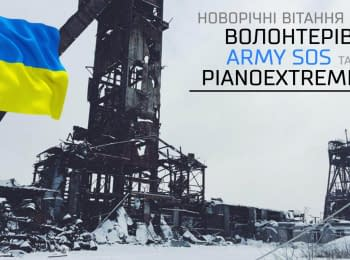 Volunteers and PianoExtremist greets soldiers with the New Year