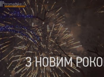 Odessa. 2016 New Year Celebration at the Duma Square and fireworks