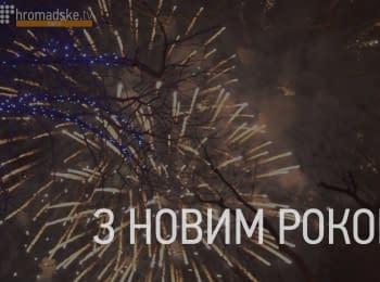 Одеса. Новий Рік 2016. Святкування на Думській площі та салют