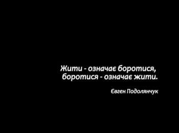 """""""Ніхто крім нас"""" - фільм про пластуна, спецназівця Євгена Подолянчука"""