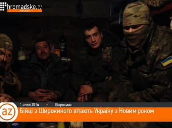 Shyrokyne. Soldiers congratulate Ukraine on New Year