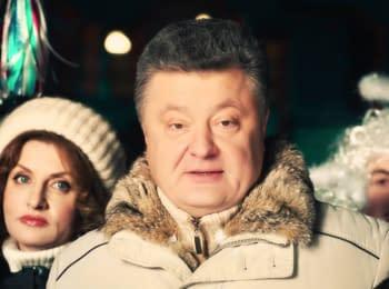 Вітання з Різдвом Христовим від Президента України