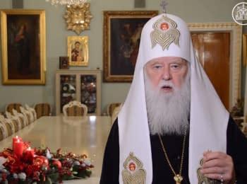 Різдвяне привітання Святійшого Патріарха Київського і всієї Руси-України Філарета