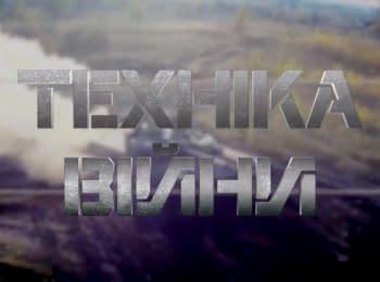 """""""Техника войны"""": Вооружение ВС Украины"""