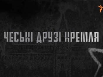 Documentary «Kremlin's Czech Friends»