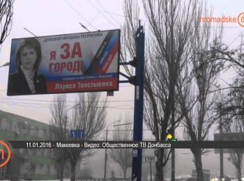 Advertising market of Makiyivka: russian products and the occupational administration