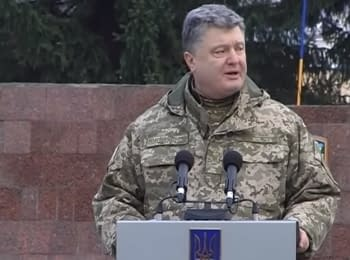 """Reforming of the Armed Forces will continue in 2016"" - President Poroshenko"