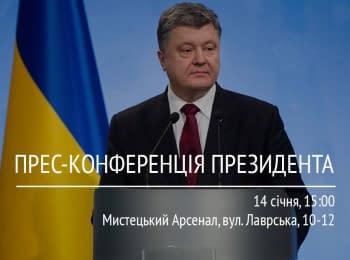 Press Conference of the President of Ukraine Petro Poroshenko, 14.01.2016
