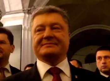 """Президент Порошенко: """"Я лично встречался с Грызловым"""""""