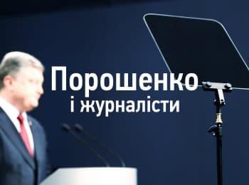 """Poroshenko and journalists"". Hromadske.doc"