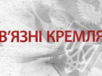 Українці, які стали політв'язнями режиму Путіна. Хто вони?
