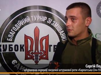 """Українські ультрас боролися за """"Кубок Героїв"""""""