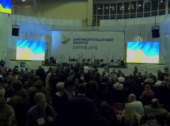 Антикорупційний форум, Харків, 18.01.2016