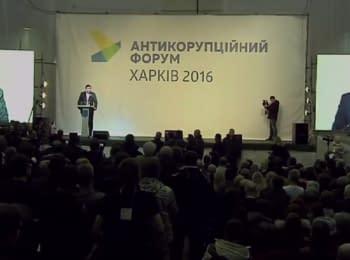 Виступ Міхеїла Саакашвілі на антикорупційному форумі в Харкові, 18.01.2016
