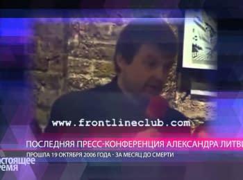 """Остання прес-конференція Литвиненко: """"Політковську вбив Путін"""""""