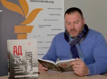 """""""Спартанець"""" читає свою розповідь про пережите у Донецькому аеропорту"""