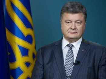 Обращение Президента Порошенко по случаю Дня Соборности Украины
