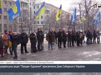 """Харків'яни підтримали  всеукраїнську акцію """"Ланцюг Єднання"""""""