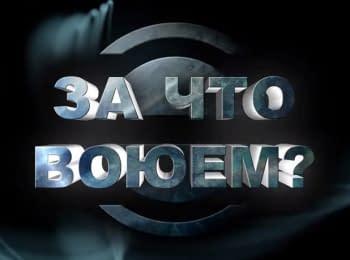 """Волонтери презентували відеоролик-звернення до бойовиків: """"Чи варто воювати на Донбасі?"""""""