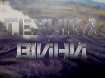"""""""Техніка війни"""": Броня для військової техніки та 9-й арсенал ЗСУ"""