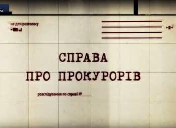 """""""Народная прокуратура"""": Дело о Прокурорах"""