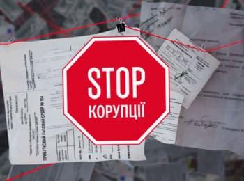 """""""Стоп Коррупции"""": Выпуск 25"""