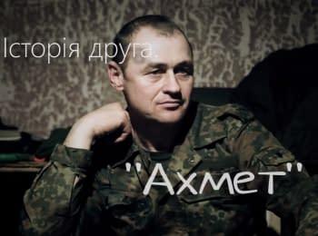 "Історія друга: ""Ахмет"""