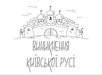 """""""Живописная история Украины"""": Возникновение Киевской Руси"""