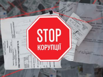 """Stop Corruption"". Issue 26"