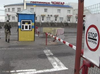 Civil blockade of Crimea unites with the border guards