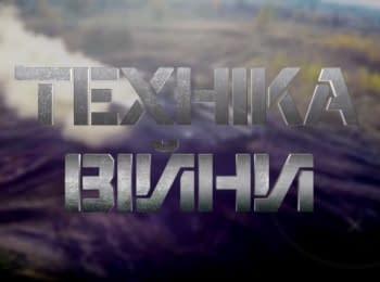 """Техника войны"". Тренажер Т-64. Антитеррор Турции"