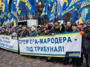 Мітинг під Верховною Радою, 16.02.2016