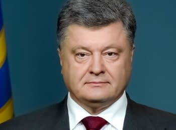 Appeal of the President of Ukraine, 16.02.2016