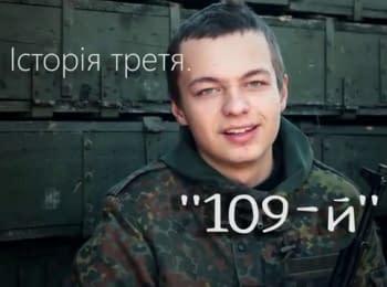 """История третья: """"109-й"""""""