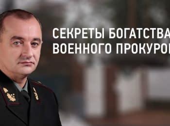 Секрети багатства військового прокурора Матіоса