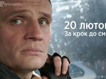 20th of February. In one step toward death. Artem Zapototskyy