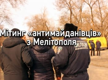 "Rally of the ""Antimaidan"" from Melitopol near the City Hall of Zaporizhya"