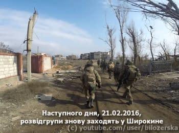 Українські військові заходять в Широкине, 20-21 лютого 2016