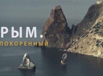 Крым. Непокоренный