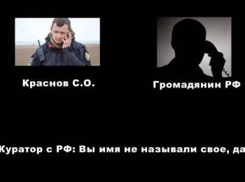 СБУ опублікувала запис як, ймовірно, Краснов спілкується зі своїм російським куратором