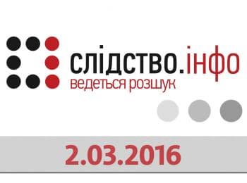 """""""Слідство.Інфо"""": Донецька залізниця. Полігон. Командир тітушок"""