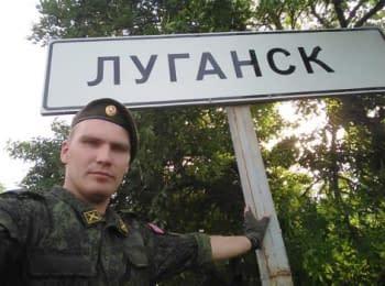Хакери опублікували дані з телефону спецпризначенця ФСВП Росії, який воював на Донбасі (18+, нецензурна лексика)
